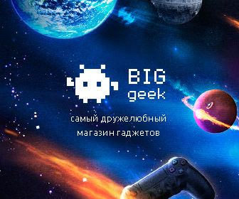 BigGeek.jpg