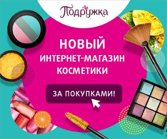 Подружка - магазин косметики.jpg