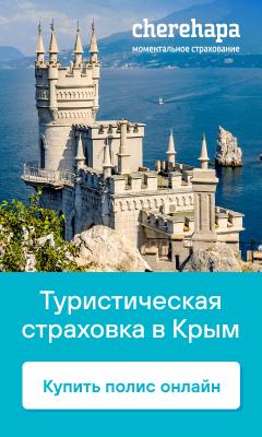 Страховка в Крым.png