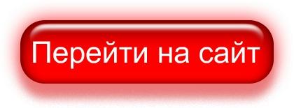Кнопка сайт.jpg
