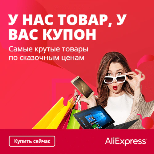 Aliexpress Exclusive Coupon.png