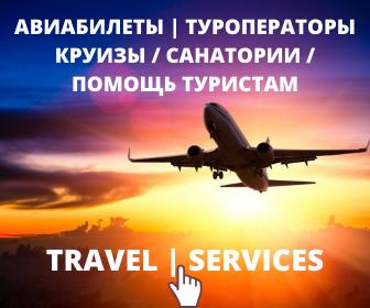 Сервис путешествий.png
