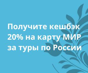 Туры по России и Кэшбэк 20% на карту МИР.png