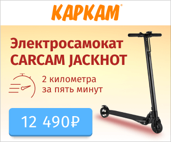 Электросамокат.png