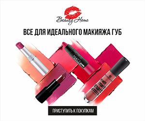 Все для идеального макияжа губ.jpg